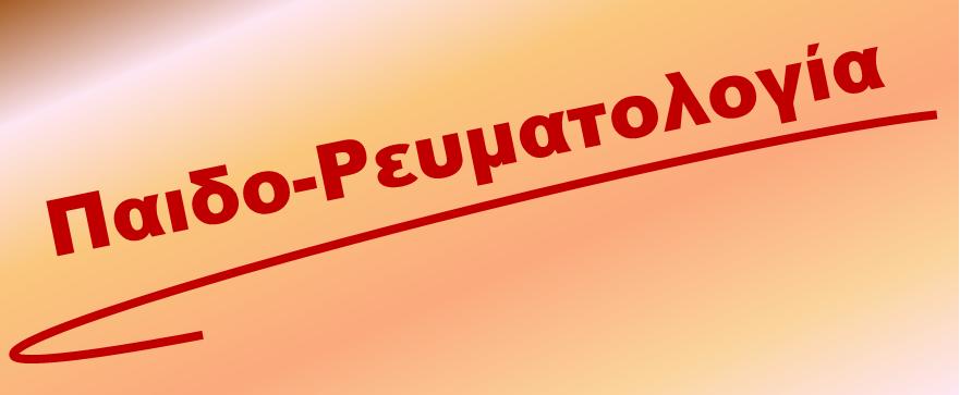 Το Τετραδύναμο εμβόλιο κατά του ιού των ανθρωπίνων κονδυλωμάτων (HPV) και η πιθανή συσχέτισή του με την εμφάνιση αυτοάνοσων νοσημάτων